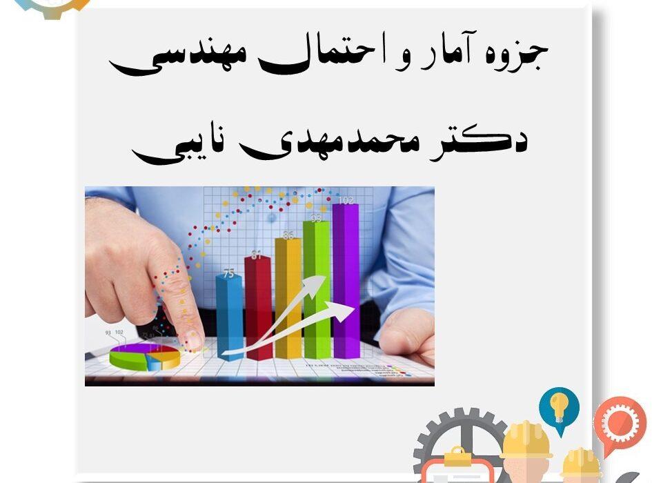 جزوه آمار و احتمال مهندسی دکتر محمدمهدی نایبی