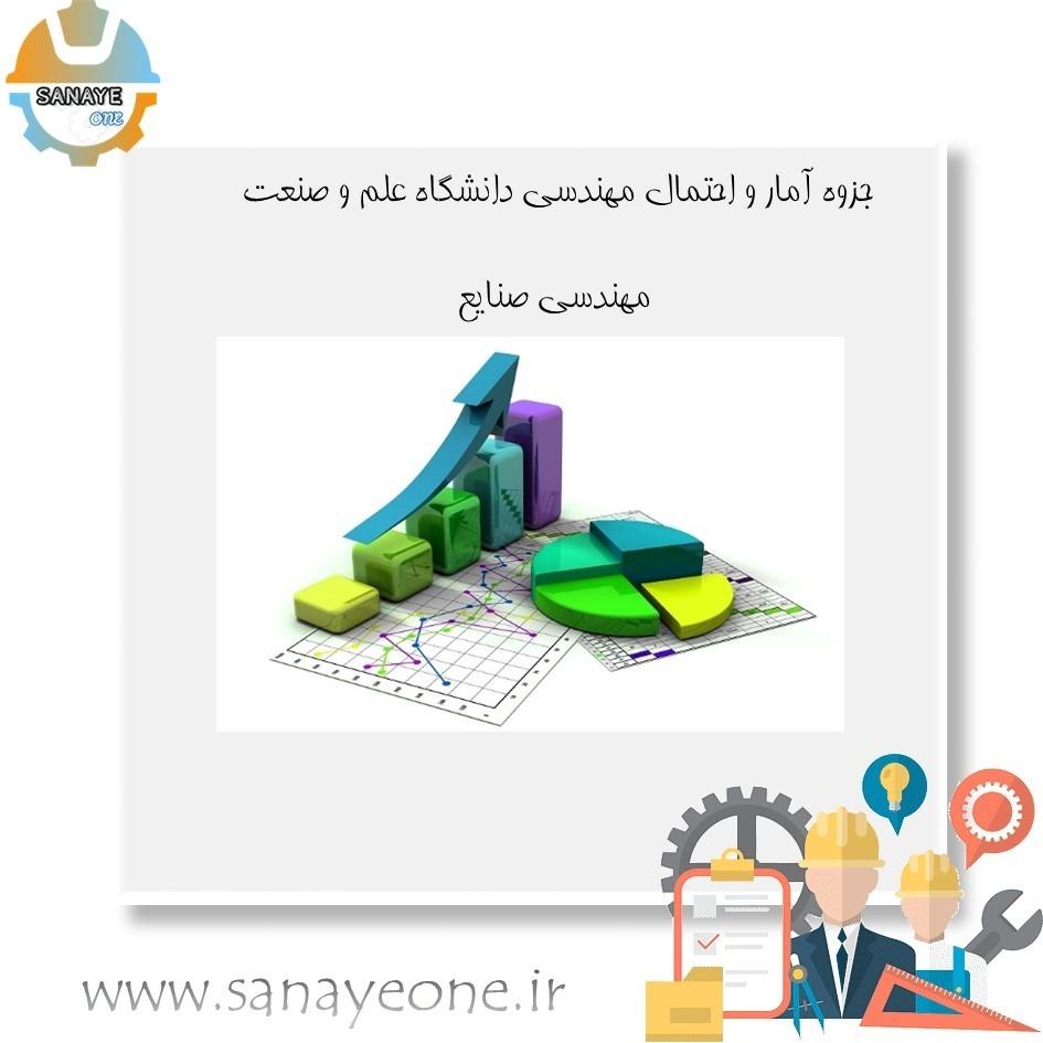 جزوه آمار و احتمال مهندسی دانشگاه علم و صنعت