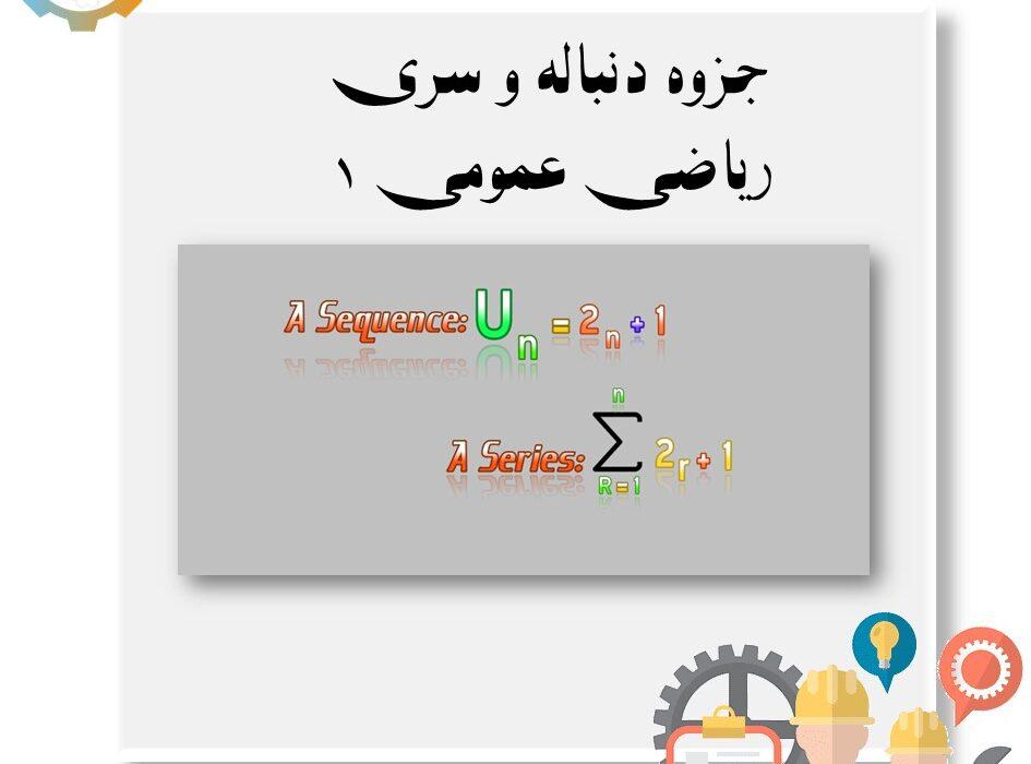 جزوه دنباله و سری ریاضی عمومی 1