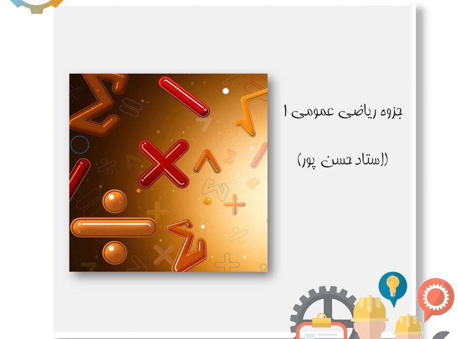 جزوه ریاضی عمومی۱ (استاد حسن پور)
