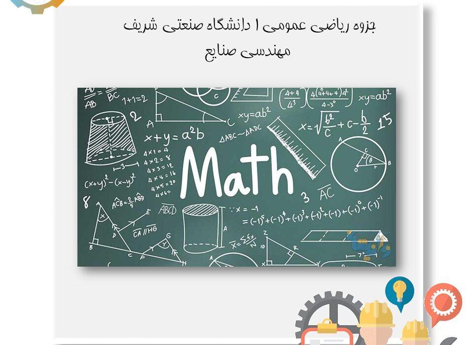 جزوه ریاضی عمومی ۱دانشگاه صنعتی شریف