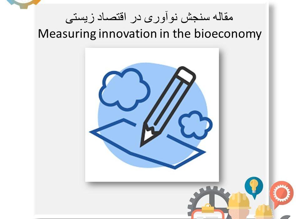 مقاله سنجش نوآوری در اقتصاد زیستی