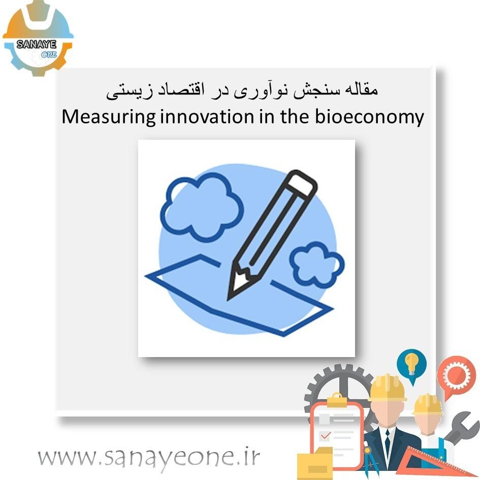 مقاله انگلیسی رایگان در مورد سنجش نوآوری در اقتصاد زیستی